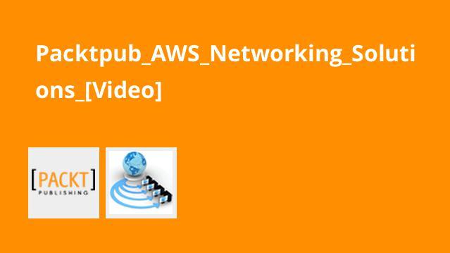 آموزش راه حل های شبکه درAWS